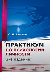 Купить книгу почтой в интернет магазине Книга Практикум по психологиии личности. Елисеев. 2-е изд. Питер