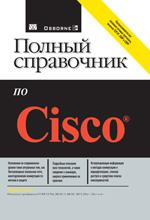 Книга Полный справочник по Cisco. Брайан Хилл. 2007
