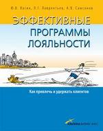 Купить книгу почтой в интернет магазине Книга Эффективные программы лояльности. Как привлечь и удержать клиентов. 4-е изд. Васин.