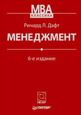 Купить книгу почтой в интернет магазине Книга Менеджмент. 6-е изд. Дафт