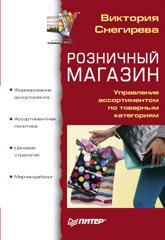 Купить книгу почтой в интернет магазине Книга Розничный магазин. Управление ассортиментом по товарным категориям. Снегирева