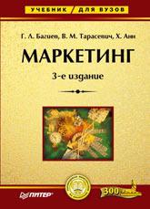 Купить книгу почтой в интернет магазине Книга Маркетинг: Учебник для вузов. 3-е изд. Багиев