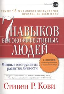 Купить книгу почтой в интернет магазине  Книга 7 навыков высокоэффективных людей. Мощные инструменты развития личности. 2-е изд. Кови