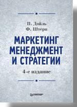 Купить книгу почтой в интернет магазине Книга Маркетинг менеджмент и стратегии. 4-е изд. Дойль