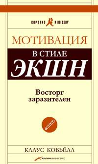 Книга Мотивация в стиле ЭКШН. Восторг заразителен. 4- е изд. Кобьёлл