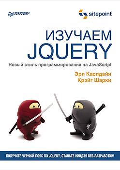 Купить книгу почтой в интернет магазине Изучаем jQuery. Каслдайн