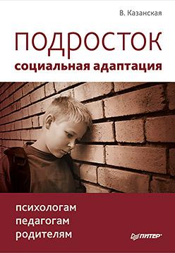 Купить книгу почтой в интернет магазине Подросток: социальная адаптация. Книга для психологов, педагогов и родителей. Казанская