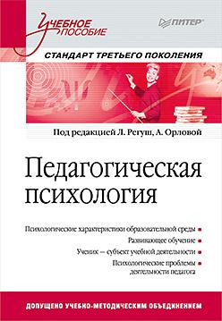 Купить книгу почтой в интернет магазине Педагогическая психология. Учебное пособие. Стандарт третьего поколения. Орлова