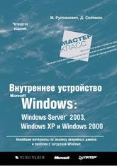 Купить книгу почтой в интернет магазине Книга Внутреннее устройство Microsoft Windows: Windows Server 2003, Windows XP и Windows 2000. Руссинович