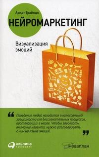 Купить книгу почтой в интернет магазине Нейромаркетинг. Визуализация эмоций. 3- е изд. Трайндл
