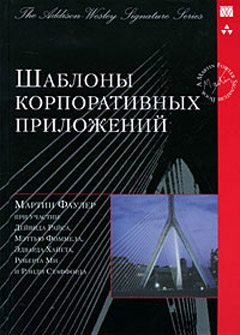 Купить книгу почтой в интернет магазине Шаблоны корпоративных приложений. Фаулер
