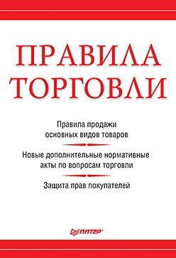 Купить книгу почтой в интернет магазине Правила торговли. Рогожин