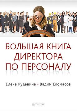 Купить книгу почтой в интернет магазине Большая книга директора по персоналу. Рудавина