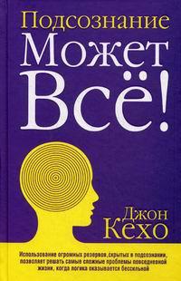 Купить книгу почтой в интернет магазине Подсознание может все. 2-е изд. Кехо