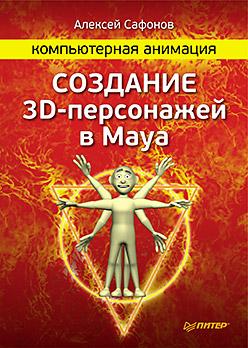 Купить книгу почтой в интернет магазине Компьютерная анимация. Создание 3D-персонажей в Maya. Сафонов