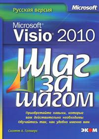 Купить книгу почтой в интернет магазине Microsoft Visio 2010. Русская версия Шаг за шагом. Скотт