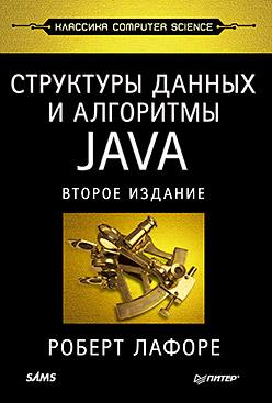 Купить книгу почтой в интернет магазине Структуры данных и алгоритмы в Java. Классика Computers Science. 2-е изд. Лафоре