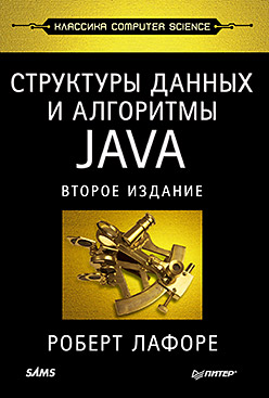 Структуры данных и алгоритмы в Java. Классика Computers Science. 2-е изд. Лафоре
