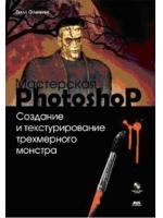 Купить Книга Мастерская Photoshop. Создание и текстурирование трехмерного монстра + CD. Флеминг