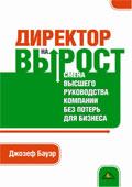 Купить книгу почтой в интернет магазине Книга Директор на вырост: Смена высшего руководства компании без потерь для бизнеса. Бауэр