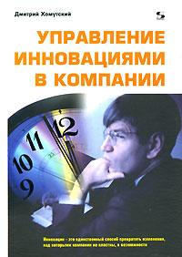 Купить книгу почтой в интернет магазине Книга Управление инновациями в компании. Хомутский