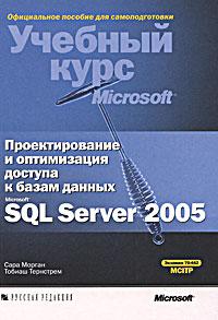 Купить книгу почтой в интернет магазине Книга Проектирование и оптимизация доступа к базам данных Microsoft SQL Server 2005 (+CD). Морган