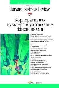 Купить книгу почтой в интернет магазине Книга Корпоративная культура и управление изменениями. Классика HBR. Изд.2