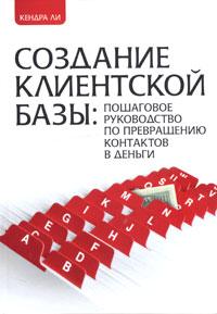 Купить книгу почтой в интернет магазине Книга Создание клиентской базы: пошаговое руководство по превращению контактов в деньги. Ли