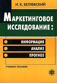 Купить книгу почтой в интернет магазине Книга Маркетинговое исследование: Информация, анализ,прогноз. Беляевский