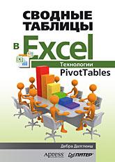 Купить книгу почтой в интернет магазине Книга Сводные таблицы в Excel. Технологии PivotTables.Далглеиш