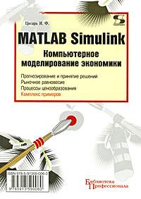 Книга MATLAB Simulink. Компьютерное моделирование экономики. Цисарь