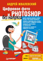 Купить книгу почтой в интернет магазине Книга Цифровое фото и Photoshop без напряга. Новая версия.Жвалевский