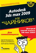 Купить книгу почтой в интернет магазине Книга Autodesk 3ds Max 2009 для чайников. Бондаренко
