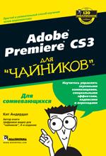 Купить книгу почтой в интернет магазине Книга Adobe Premiere CS3 для чайников. Андердал