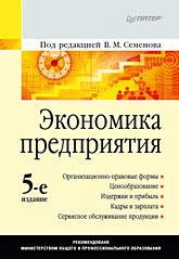Купить книгу почтой в интернет магазине Книга Экономика предприятия: Учебник для вузов. 5-е изд.Семенова