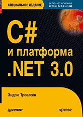 Купить книгу почтой в интернет магазине Книга C# и платформа. NET 3.0, специальное издание. Троелсен