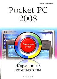 Купить книгу почтой в интернет магазине Книга Pocket PC 2008. Карманные компьютеры. Быстрый старт. Романьков