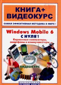 Купить книгу почтой в интернет магазине Книга Windows Mobile 6 с нуля! Карманные компьютеры, смартфоны и коммуникаторы. Книга + Видеокурс. В