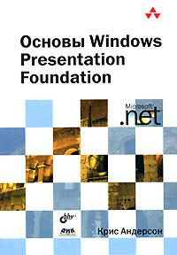 Купить книгу почтой в интернет магазине Книга Основы Windows Presentation Foundation. Андерсон