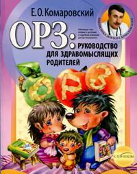 Купить книгу почтой в интернет магазине Книга ОРЗ. Руководство для здравомыслящих родителей. Комаровский Евгений