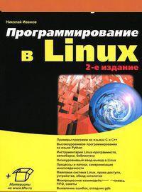 Книга Самоучитель. Программирование в Linux 2-е изд. Иванов