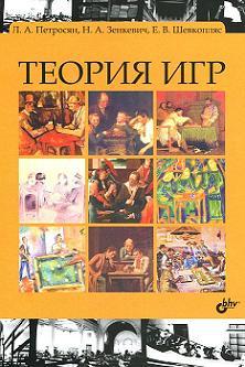 Купить книгу почтой в интернет магазине Книга Теория игр: учебник. Петросян