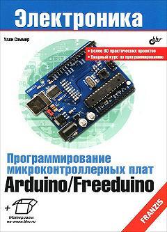 Купить книгу почтой в интернет магазине Книга Программирование микроконтроллерных плат Arduino/Freeduino. Соммер