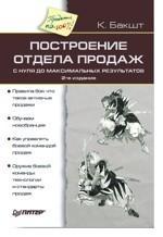 Купить книгу почтой в интернет магазине Книга Построение отдела продаж с нуля до максимальных результатов. 2-е изд. Бакшт