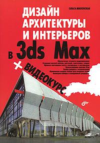 Книга Дизайн архитектуры и интерьеров в 3ds Max.Миловская (+CD)