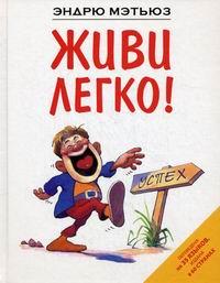 Купить книгу почтой в интернет магазине Книга Живи легко. Мэтьюз