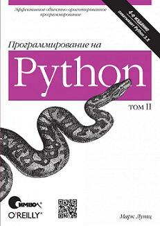 Купить книгу почтой в интернет магазине Книга Программирование на Python, 4-е издание, II том . Лутц