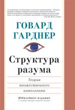 Купить книгу почтой в интернет магазине Книга Структура разума: теория множественного интеллекта. Говард Гарднер