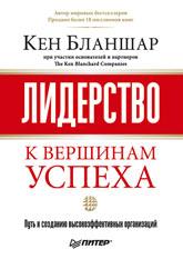 Купить книгу почтой в интернет магазине Книга Лидерство: к вершинам успеха. Бланшар