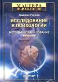 Купить книгу почтой в интернет магазине Книга Исследование в психологии: методы и планирование. Гудвин. Питер. 2003